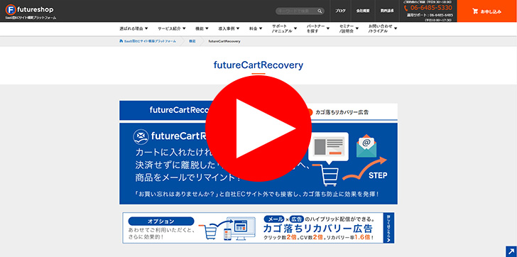 futureCartRecovery公式ページ