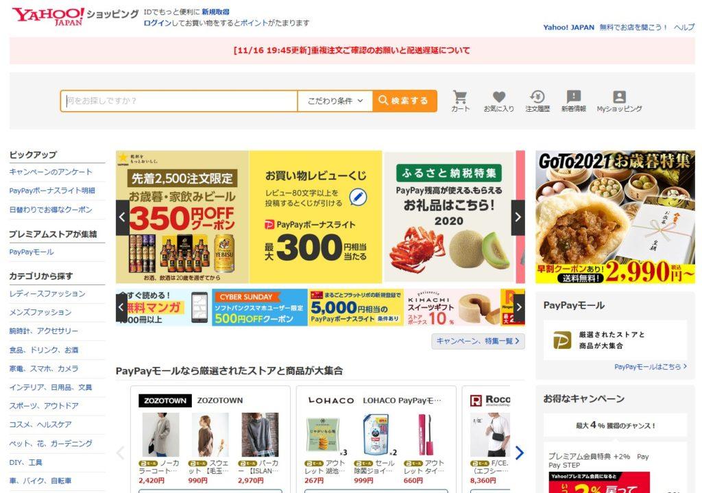 Yahoo!ショッピングの出店費用・手数料など特徴