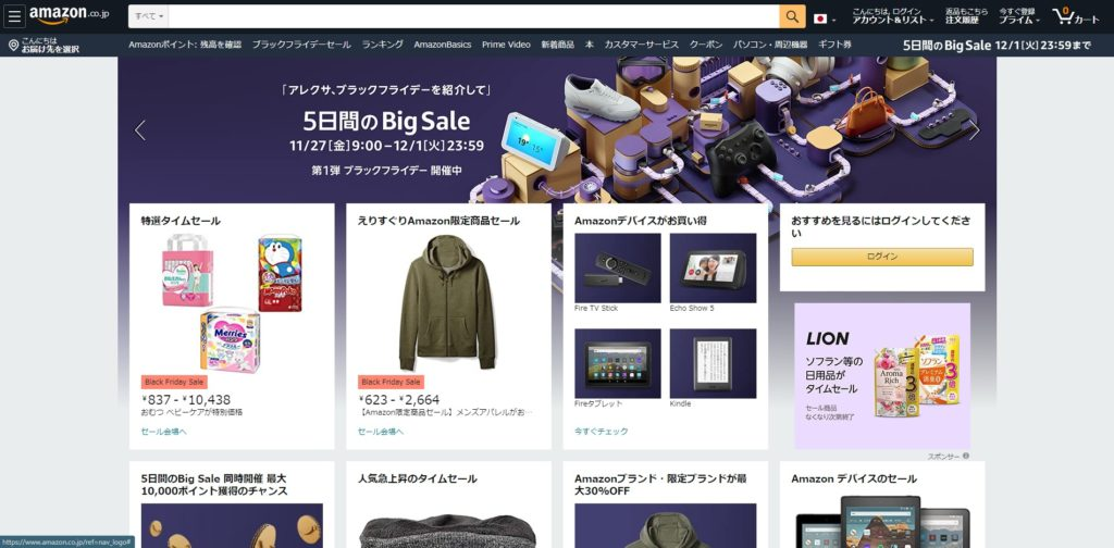 Amazon(アマゾン)の出店費用・手数料など特徴