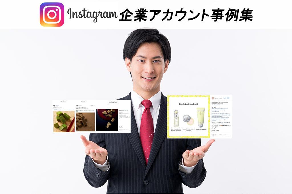 Instagram企業アカウント事例集