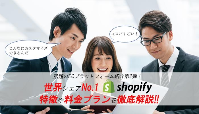 世界シェアNo.1shopifyの機能、特徴、料金プランを紹介