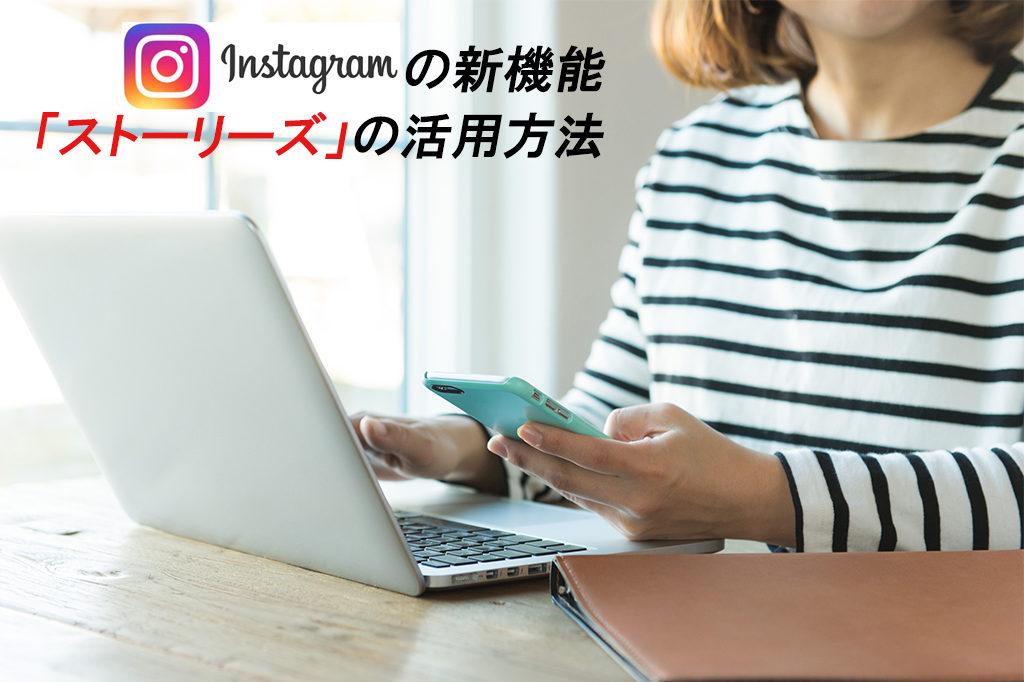 Instagramの新機能「ストーリーズ」の活用方法