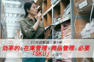 在庫管理・商品管理に必要なSKUとは?