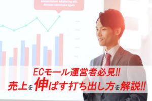 ECモールの売上を伸ばす方法を解説