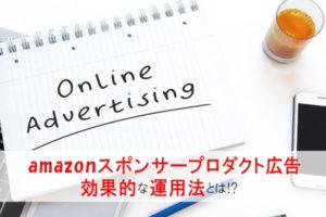 Amazonスポンサープロダクト広告について