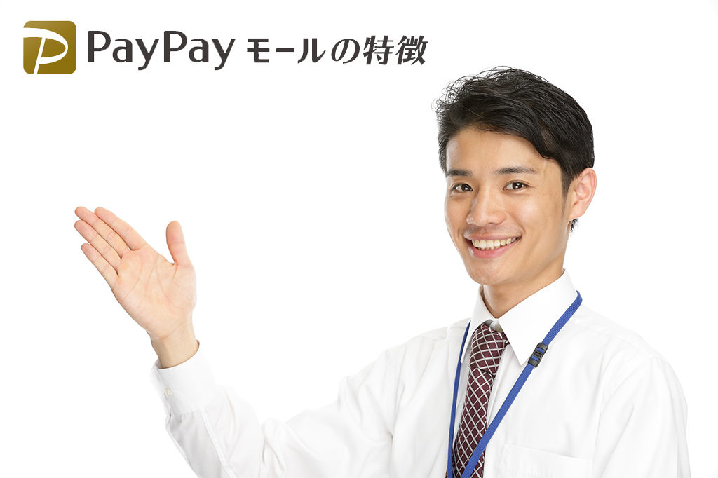 PayPayモールの特徴