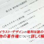 成果物の著作権記事アイキャッチ