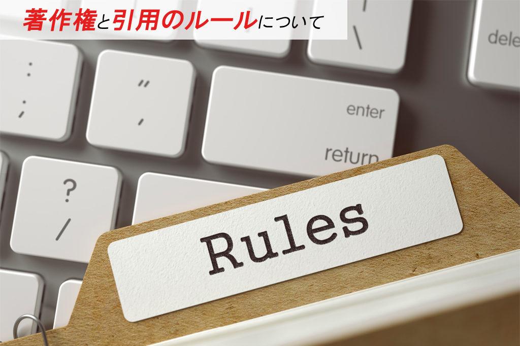 著作権と引用のルールについて