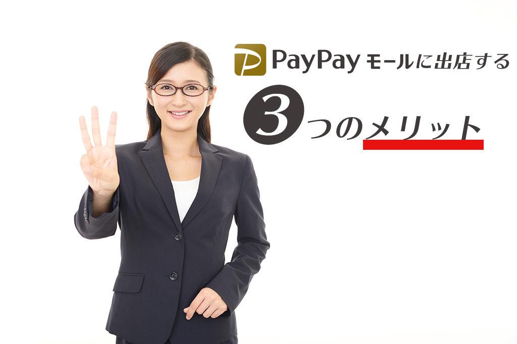 PayPayモールに出店する3つメリット
