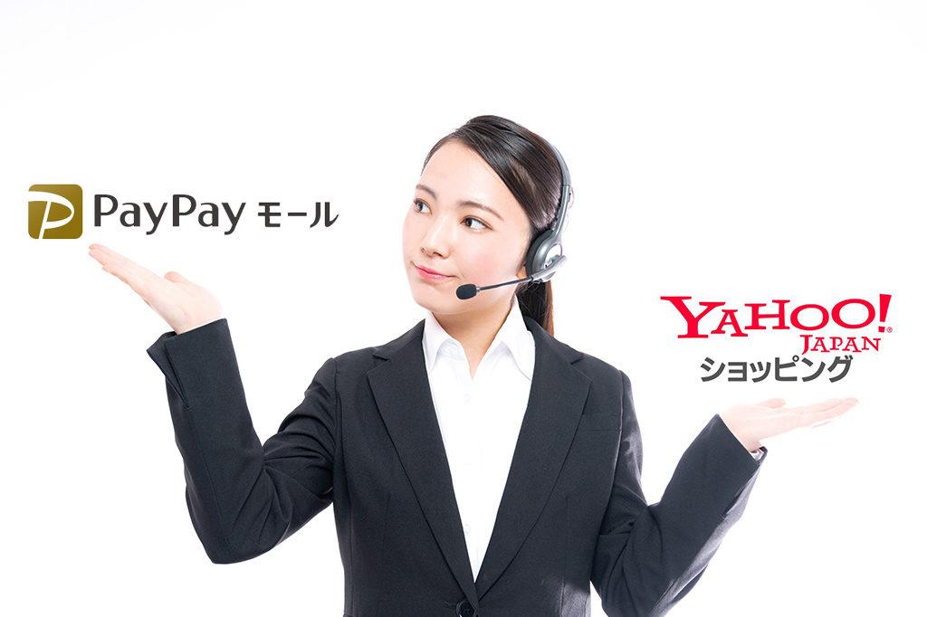 PayPayモールとYahoo!ショッピングの違い