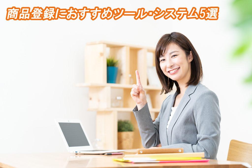 商品登録におすすめツール・システム5選