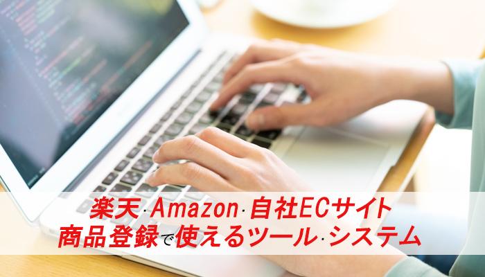 商品登録で使えるツール・システム