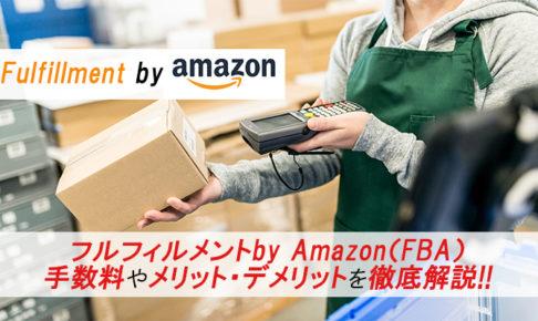 フルフィルメントby Amazon(FBA)とは?手数料やメリット・デメリットを徹底解説!