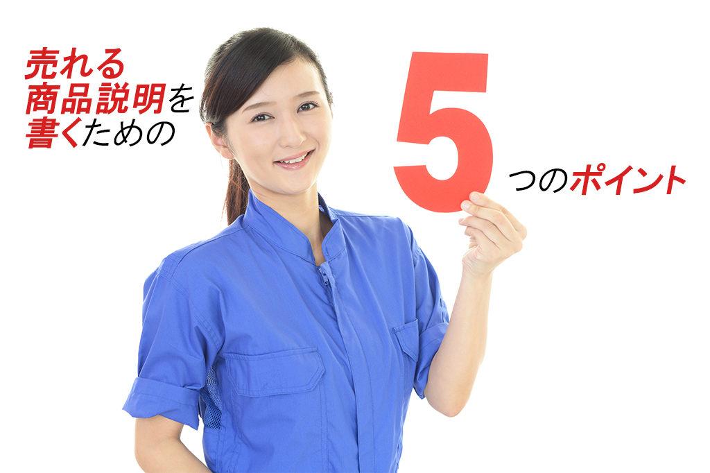 売れる商品説明を書くための5つのポイント