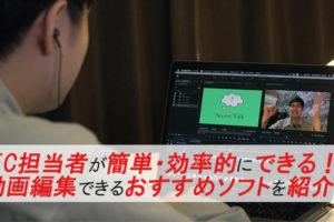 動画編集が効率的に出来るソフト紹介