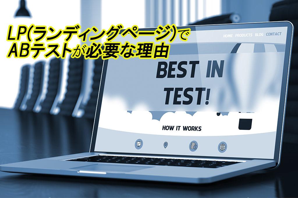 LP(ランディングページ)でABテストが必要な理由