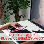 レタッチャー直伝! 商品の魅力を伝える画像補正やメイクアップ術