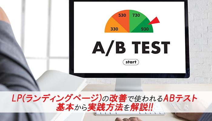 LP(ランディングページ)の改善で使われるABテスト 基本から実践方法を解説!!