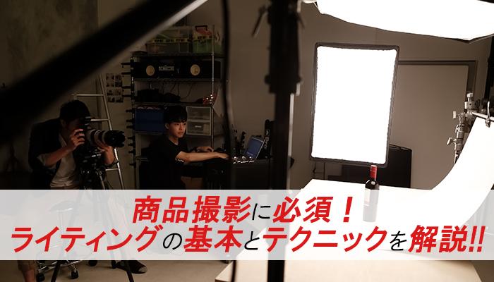 商品撮影に必須! ライティングの基本とテクニックを解説!!