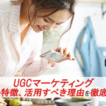 UGCマーケティングとは?その意味や特徴、活用すべき理由を徹底解説します
