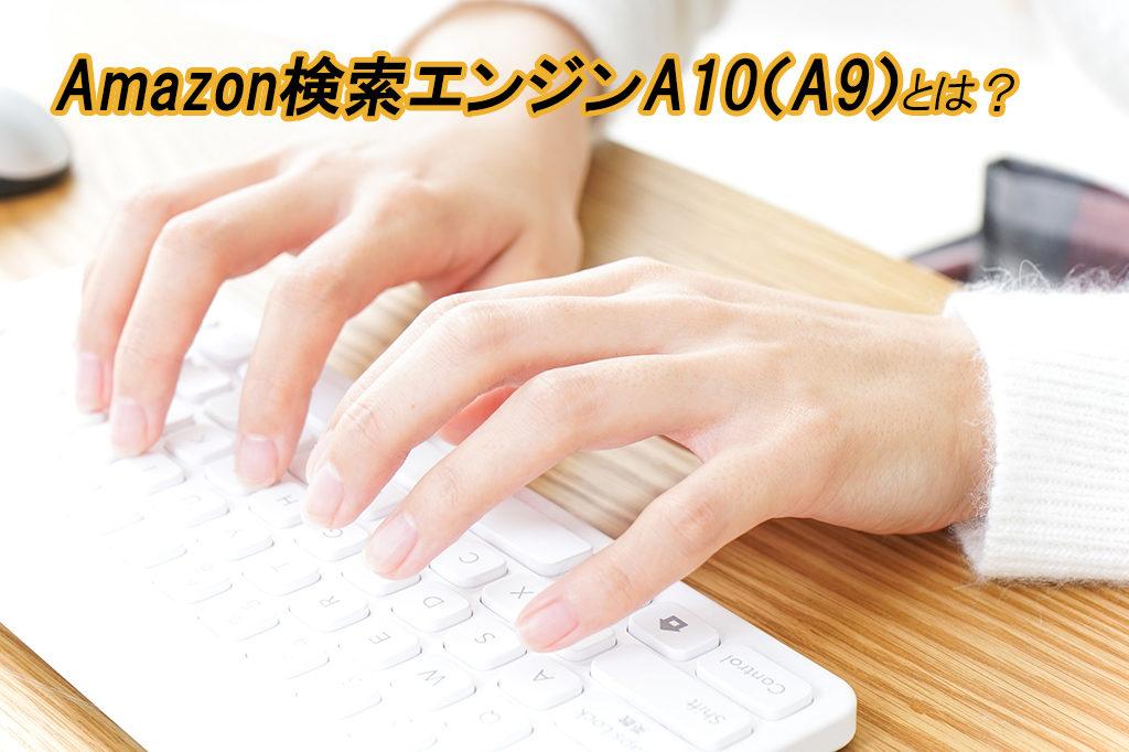 Amazon検索エンジンA10(A9)とは?