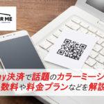 PayPay決済で話題のカラーミーショップ 手数料や料金プランなどを解説!!