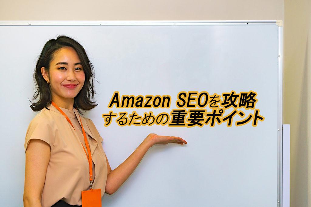 Amazon SEOを攻略するための重要ポイント