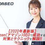 【2020年最新版】 Amazon(アマゾン)SEOで成功する方法 対策とテクニックを解説!!