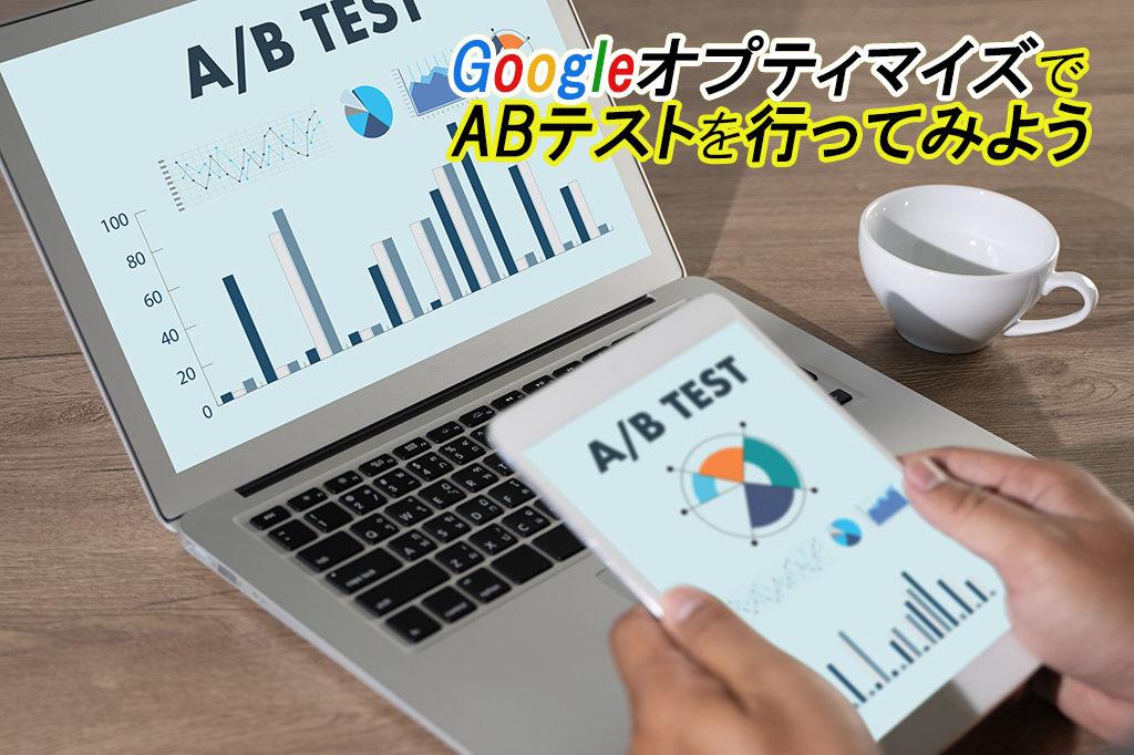 GoogleオプティマイズでABテストを行ってみよう