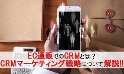 EC通販でのCRMとは? CRMマーケティング戦略について解説!!