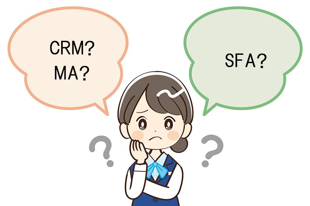 CRMとMA、SFAの違いとは?