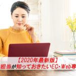 【2020年最新】今更聞けない!新米EC担当が知っておきたいEC・Web専門用語
