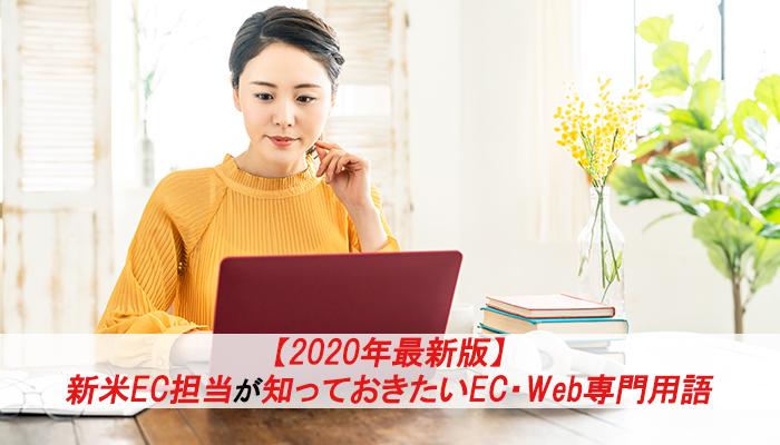 【2020年最新版】 新米EC担当が知っておきたいEC・Web専門用語