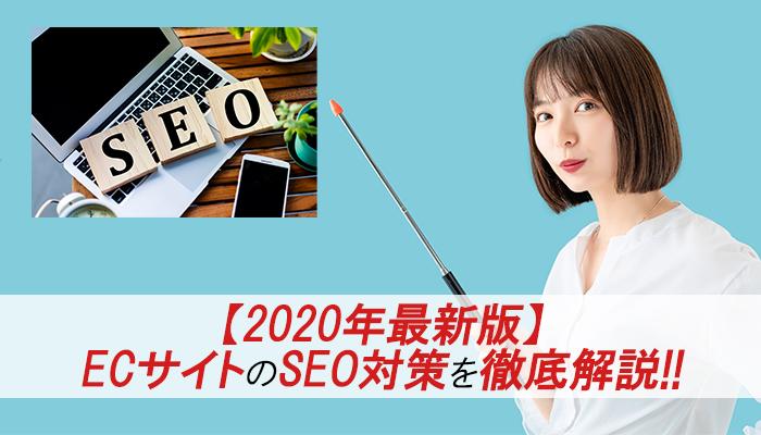 【2020年最新版】 ECサイトのSEO対策を徹底解説!!