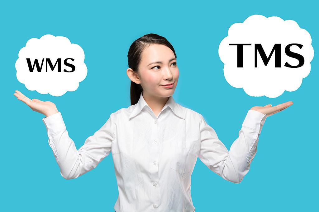 WMS・TMSの違い