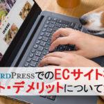WordPressでのECサイト構築はおすすめ?メリット・デメリットについて解説します