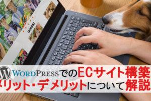 Word PressでのECサイト構築 メリット・デメリットについて解説