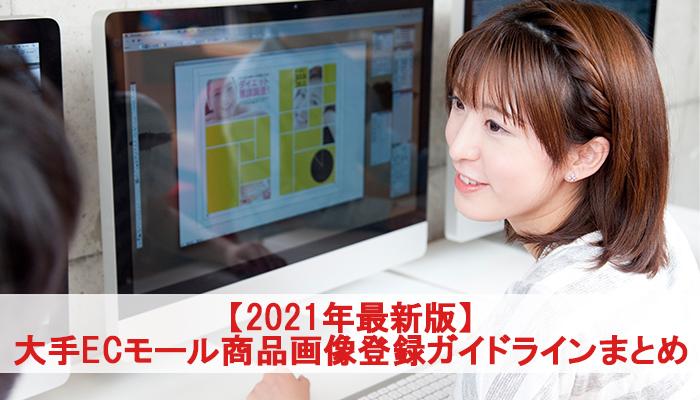 【2021年最新版】 大手ECモール商品画像登録ガイドラインまとめ