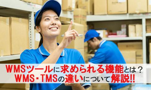 WMSツールに求められる機能とは?WMS・TMSの違いについて解説!!