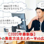 【2020年最新】ECサイトの集客方法まとめ Web広告編