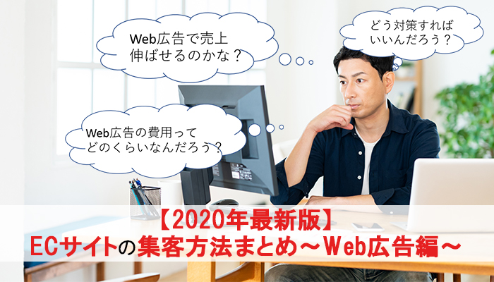 【2020年最新版】 ECサイトの集客方法まとめ~Web広告編~
