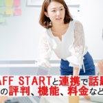 STAFF STARTと連携で話題!ecbeingとは?評判、機能、料金などをご紹介