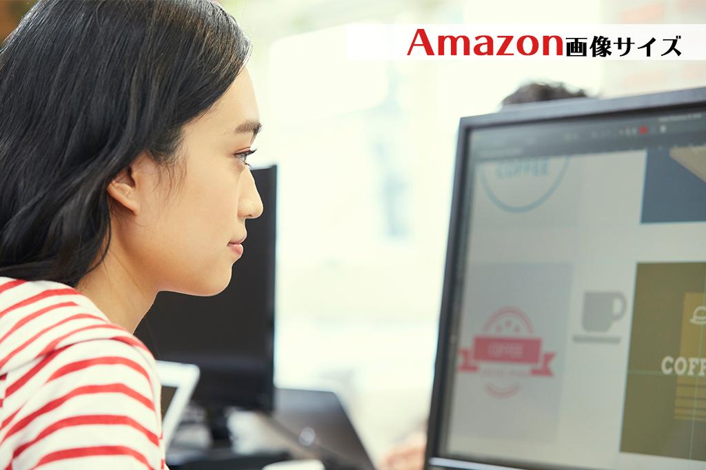 Amazon画像サイズ