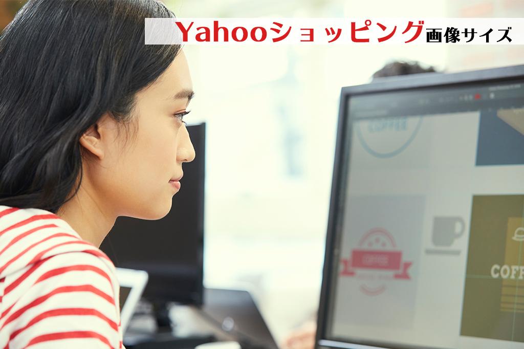 Yahooショッピング画像サイズ