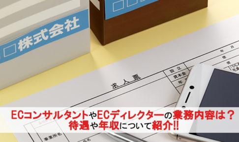 ECコンサルの求人票は何故2.3年後の待遇を書く企業が多いのか?