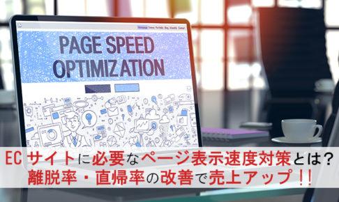 ECサイトに必要なページ表示速度対策とは?離脱率・直帰率の改善で売上アップ