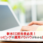 【Yahoo!ショッピング記事まとめ】新米EC担当者が必要な運営・ノウハウ
