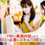 VMDの業務内容とは?アパレル系ECで必要なスキルVMDについて解説します
