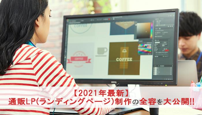 通販LP(ランディングページ)制作の全容を大公開【2021年最新】