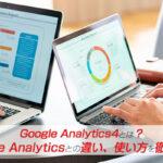 Google Analytics4(GA4)とは?概要やGoogle Analyticsとの違い、おすすめの使い方を徹底解説